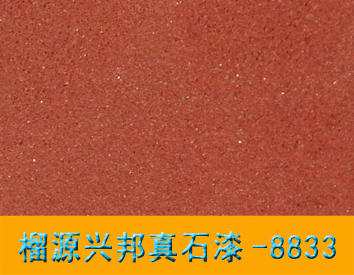 真石漆LYXB-A-8833图片